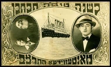 Rosh hasanai képeslap Montevideo-ból
